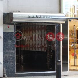 Yee On Building,Causeway Bay, Hong Kong Island