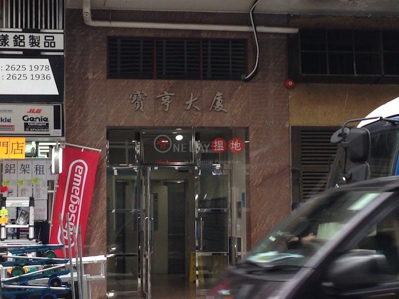 寶亨大廈A座 (Block A Po Hang Building) 旺角|搵地(OneDay)(1)