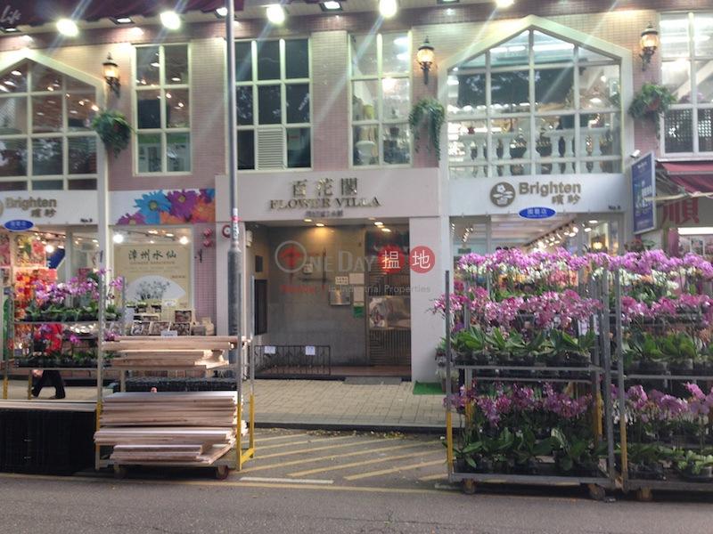 百花閣 (Flower Villa) 太子|搵地(OneDay)(1)