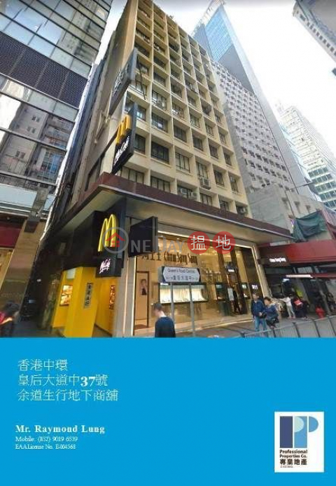 Queen's Road Central|Central DistrictYu To Sang Building(Yu To Sang Building)Rental Listings (01B0141908)_0