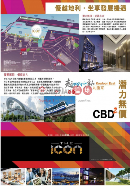 The Icon, Ideal Centre 理想集團中心 Sales Listings | Kwun Tong District (kants-05692)