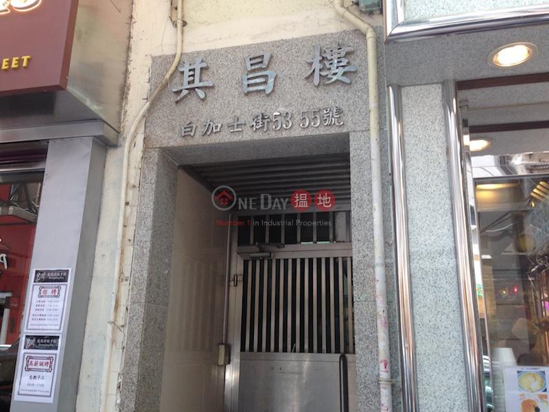 其昌樓 (53 Parkes Street) 佐敦|搵地(OneDay)(2)