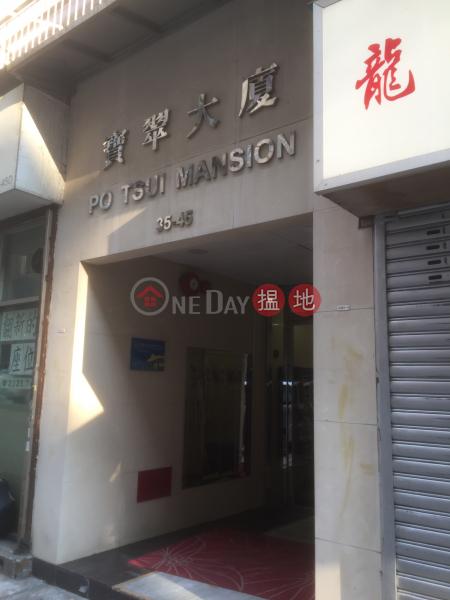 Po Tsui Mansion (Po Tsui Mansion) Tsz Wan Shan|搵地(OneDay)(2)