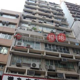 Man Lok Building,Sheung Wan, Hong Kong Island