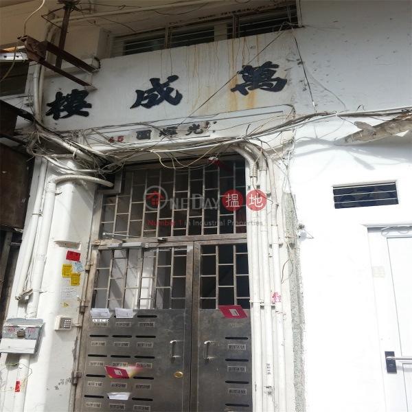 Man Shing Building (Man Shing Building) Kwai Chung 搵地(OneDay)(1)