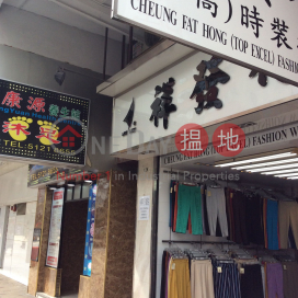 128 Cheung Sha Wan Road,Sham Shui Po, Kowloon