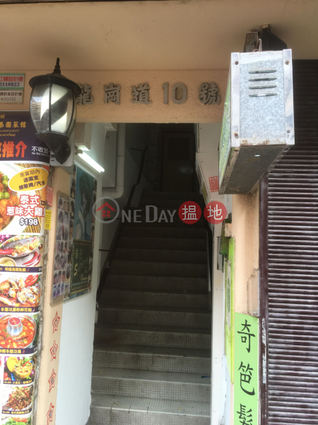 10 LUNG KONG ROAD (10 LUNG KONG ROAD) Kowloon City|搵地(OneDay)(2)