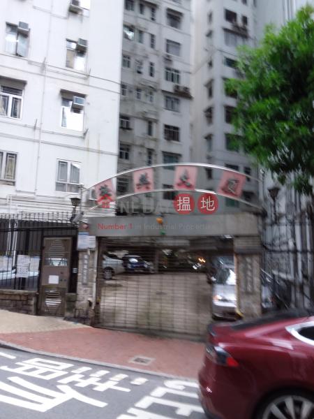 榮英大廈 (Wing Ying Mansion) 旺角|搵地(OneDay)(2)