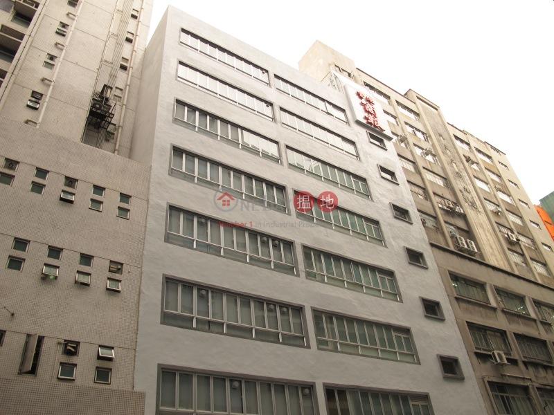 Yip Hing Factory Building (Yip Hing Factory Building) Kwun Tong|搵地(OneDay)(1)