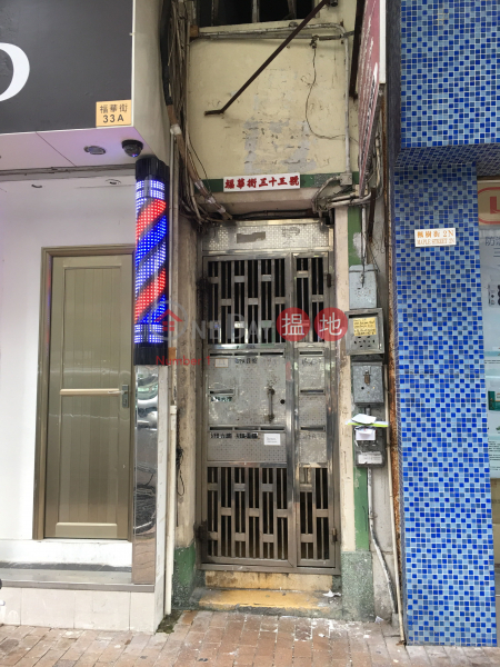 福華街33號 (33 Fuk Wa Street) 深水埗 搵地(OneDay)(3)