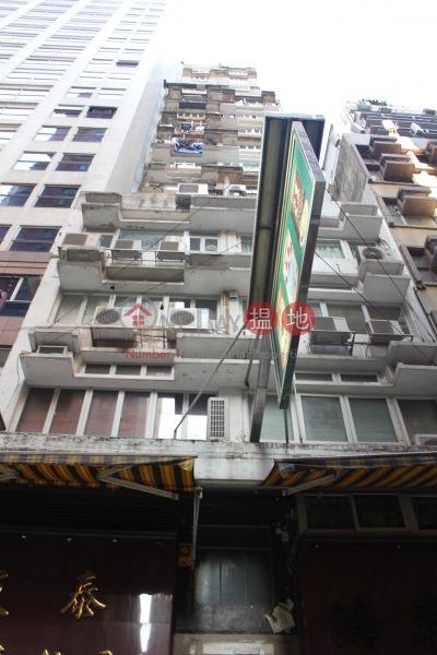 餘慶大廈 (Yu Hing Mansion) 上環|搵地(OneDay)(2)