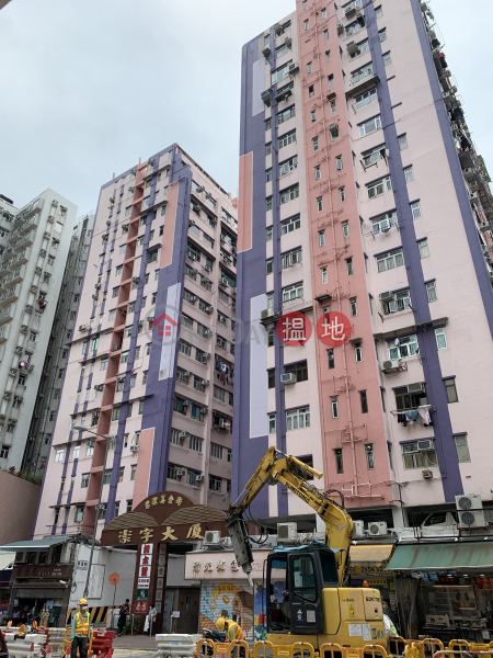 Sung Kim Building, Shung Tze Houses (Sung Kim Building, Shung Tze Houses) Hung Hom|搵地(OneDay)(1)