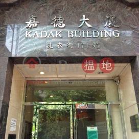 Kadak Building |嘉德大廈