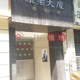 Hong Lok Building|康樂大廈