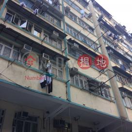 564 Fuk Wa Street,Cheung Sha Wan, Kowloon