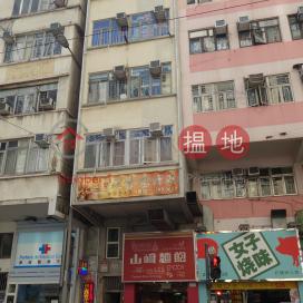 筲箕灣道110號,西灣河, 香港島
