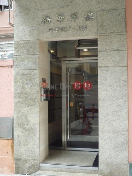 福華樓 (Fok Wah Mansion) 北角|搵地(OneDay)(2)