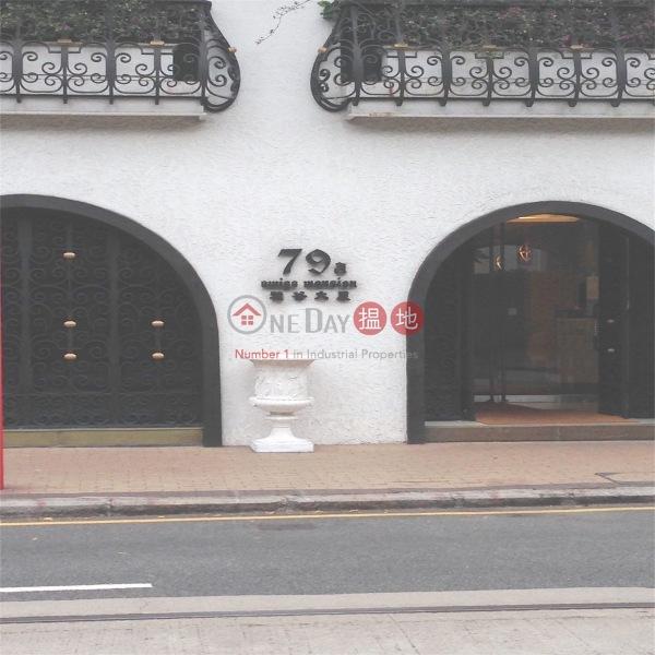 雅谷大廈 (Amigo Building) 跑馬地|搵地(OneDay)(1)
