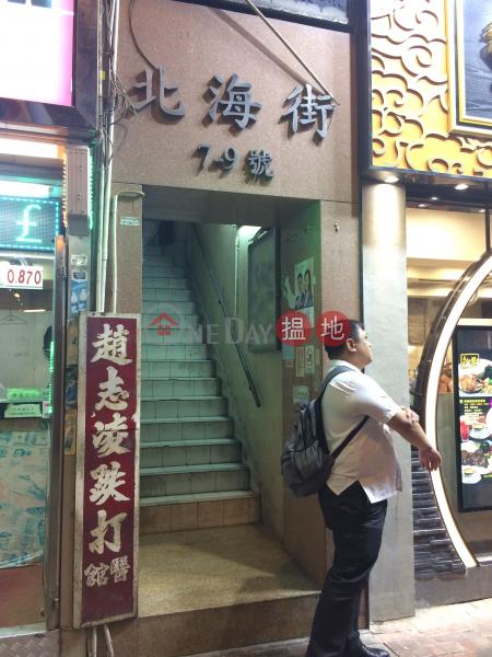 7 Pak Hoi Street (7 Pak Hoi Street) Yau Ma Tei|搵地(OneDay)(1)