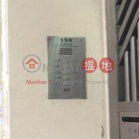 159-165 Sai Wan Ho Street|西灣河街159-165號