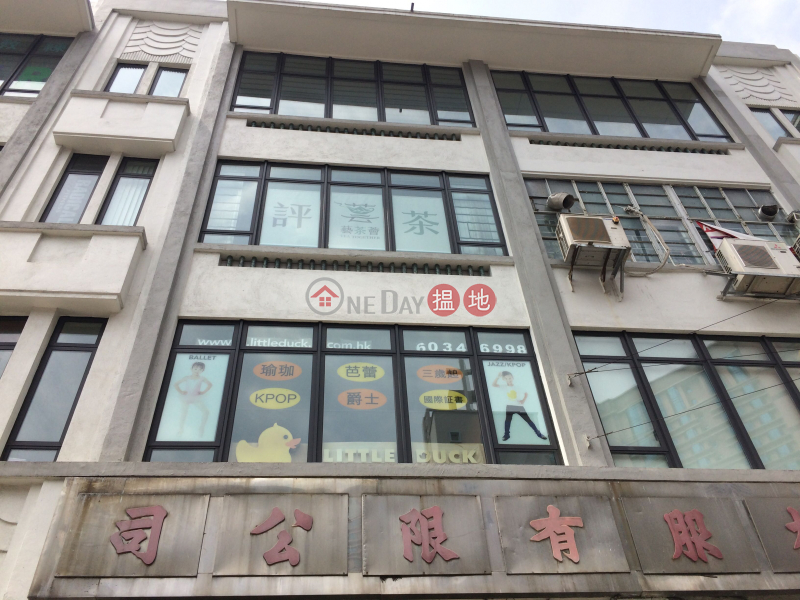 太子道西192號 (192 PRINCE EDWARD ROAD WEST) 太子|搵地(OneDay)(2)