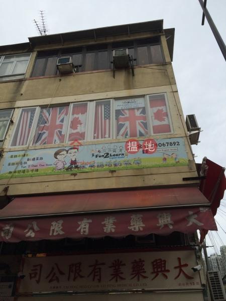 新功街15號 (San Kung Street 15) 上水|搵地(OneDay)(3)