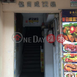12 LUNG KONG ROAD,Kowloon City, Kowloon