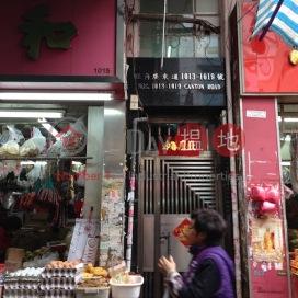 1013-1019 Canton Road,Mong Kok, Kowloon
