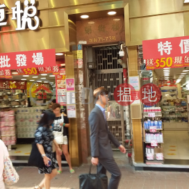 73A Bute Street,Prince Edward, Kowloon