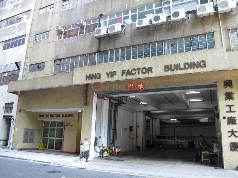 興業工廠大廈 (Hing Yip Factory Building) 觀塘|搵地(OneDay)(5)