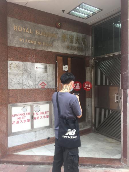 Royal Building (Royal Building) Tai Kok Tsui|搵地(OneDay)(2)