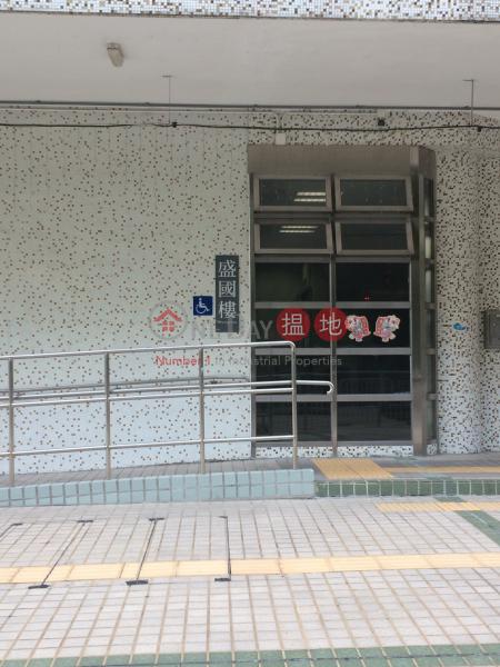 Shing Kwok House Kwai Shing East Estate (Shing Kwok House Kwai Shing East Estate) Kwai Chung|搵地(OneDay)(3)