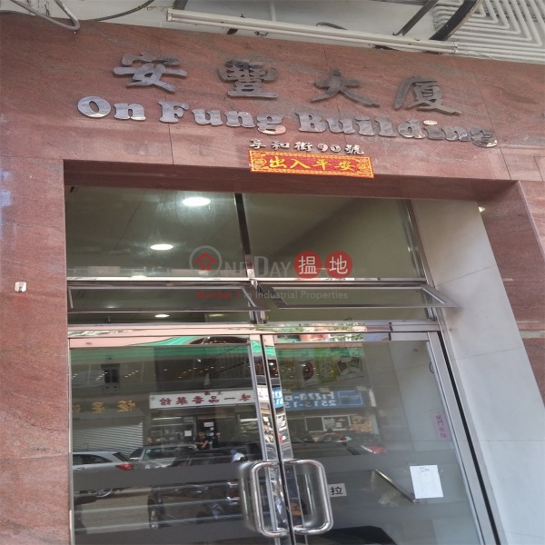 On Fung Building (On Fung Building) Tsuen Wan West|搵地(OneDay)(1)
