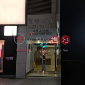 Chee On Building,Causeway Bay, Hong Kong Island