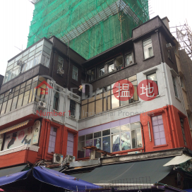 177 PRINCE EDWARD ROAD WEST|太子道西177號