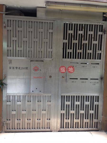 筲箕灣道256號 (256 Shau Kei Wan Road) 西灣河 搵地(OneDay)(5)
