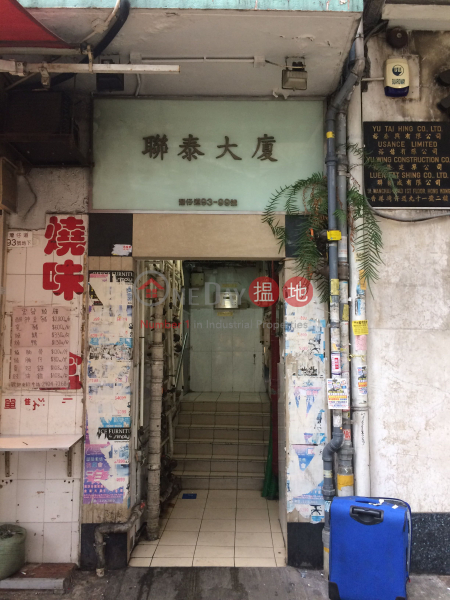 聯泰大樓 (Luen Tai Building) 灣仔|搵地(OneDay)(2)