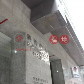 KWAI CHEONG CENTER|Kwai Tsing DistrictKwai Cheong Centre(Kwai Cheong Centre)Rental Listings (tlgpp-00703)_0