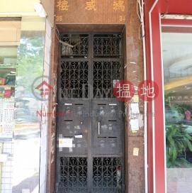 Hung Wai Mansion,Tai Po, New Territories