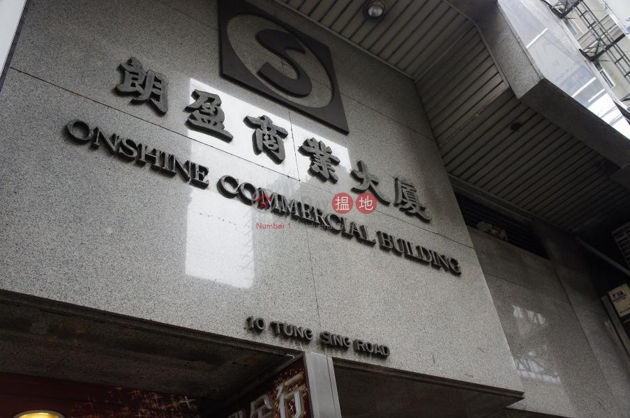 朗盈商業大廈 (Onshine Commercial Building) 香港仔|搵地(OneDay)(5)