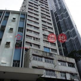 榮華工業大廈,鰂魚涌, 香港島