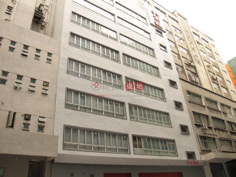 Yip Hing Factory Building (Yip Hing Factory Building) Kwun Tong|搵地(OneDay)(4)