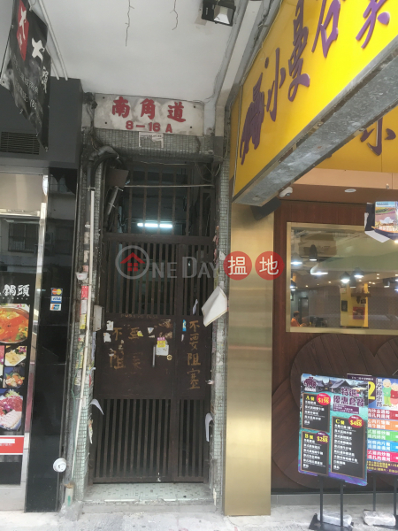 南角道14號 (14 NAM KOK ROAD) 九龍城|搵地(OneDay)(2)