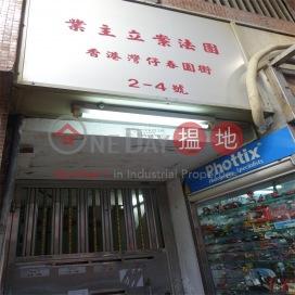 2-4 Spring Garden Lane,Wan Chai, Hong Kong Island