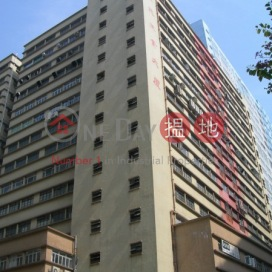 Yick Shiu Industrial Building,Tuen Mun, New Territories