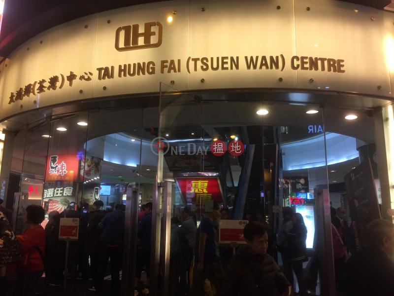大鴻輝中心 (Tai Hung Fai Centre) 荃灣東|搵地(OneDay)(1)