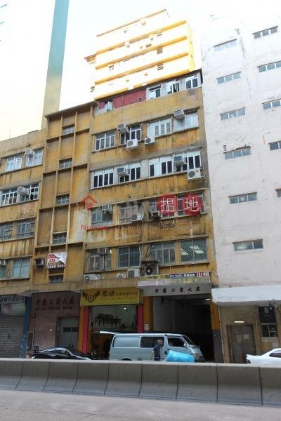 中懋工業大廈 (Jone Mult Industrial Building) 觀塘|搵地(OneDay)(3)