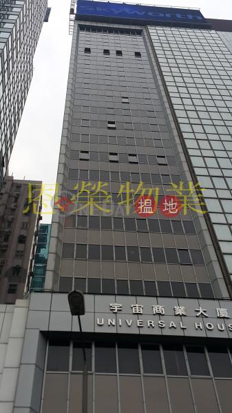 TEL: 98755238, Universal House 宇宙商業大廈 Sales Listings | Wan Chai District (KEVIN-0842668722)