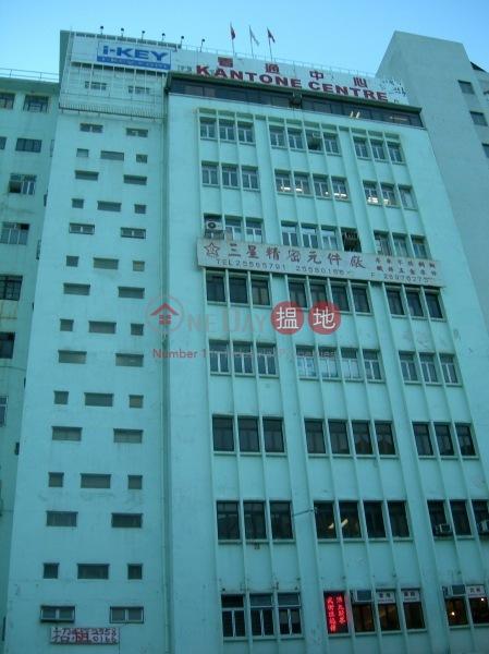 看通中心 (Kantone Centre) 柴灣|搵地(OneDay)(2)