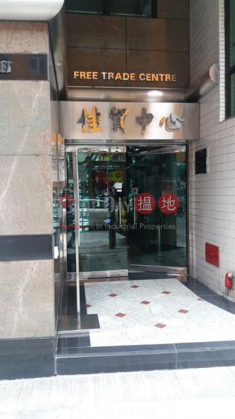 佳貿中心|觀塘區佳貿中心(Free Trade Centre)出租樓盤 (LCPC7-1674322487)